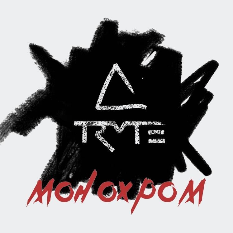 TRYTE-Монохром