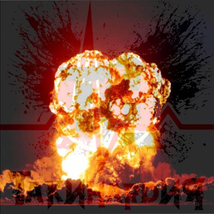 ТакиHARDия-Атомный сон