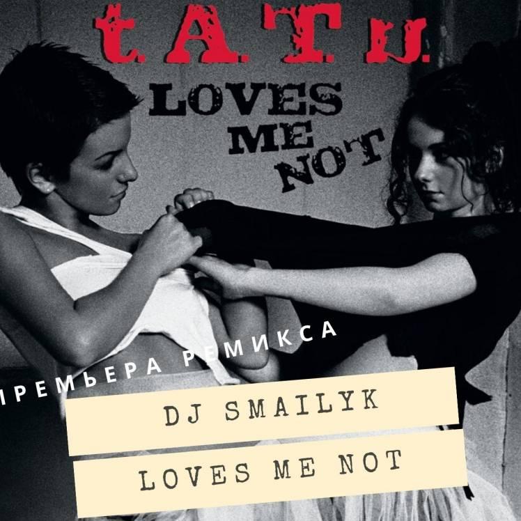 Тату-Loves me not Dj Smailyk Remix