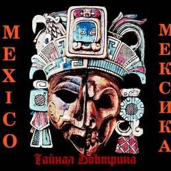 Тайная Доктрина-Мексика