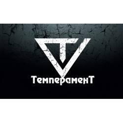 Темперамент - Тень