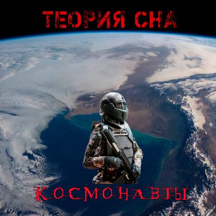 Теория Сна-Космонавты