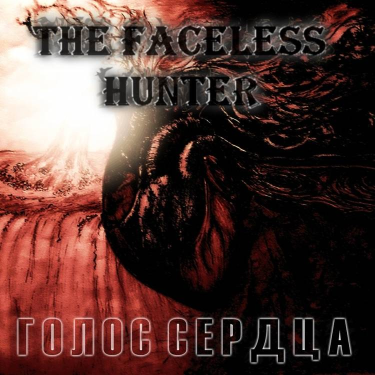 The Faceless Hunter-Голос Сердца