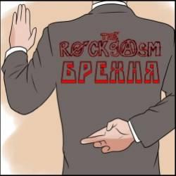The Rockgasm-Бум бум бум бум