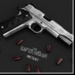 The Rockgasm-Пистолет