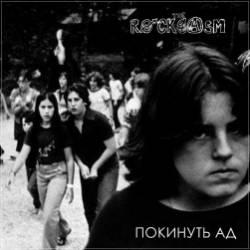 The Rockgasm-Покинуть Ад