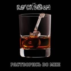 The Rockgasm-Растворись во мне