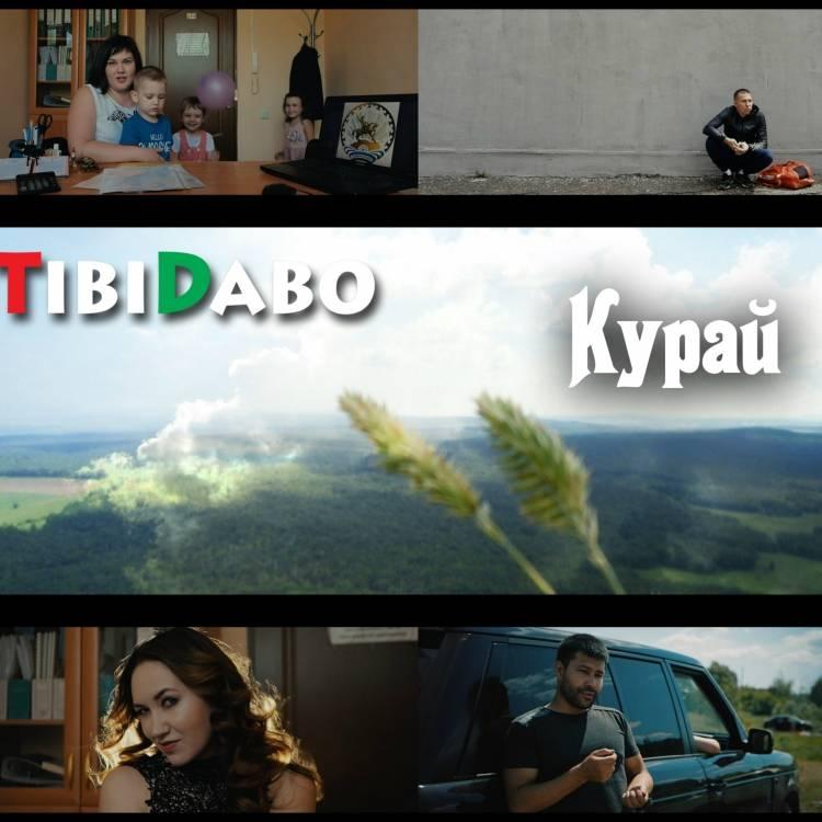TibiDabo-Курай из кф Шарага-следуй за мечтой