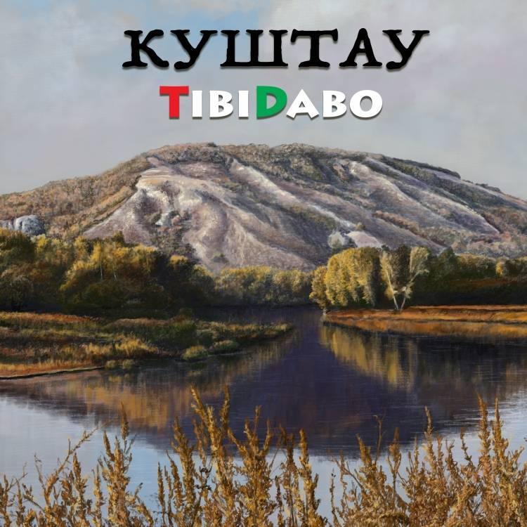TibiDabo-Куштау