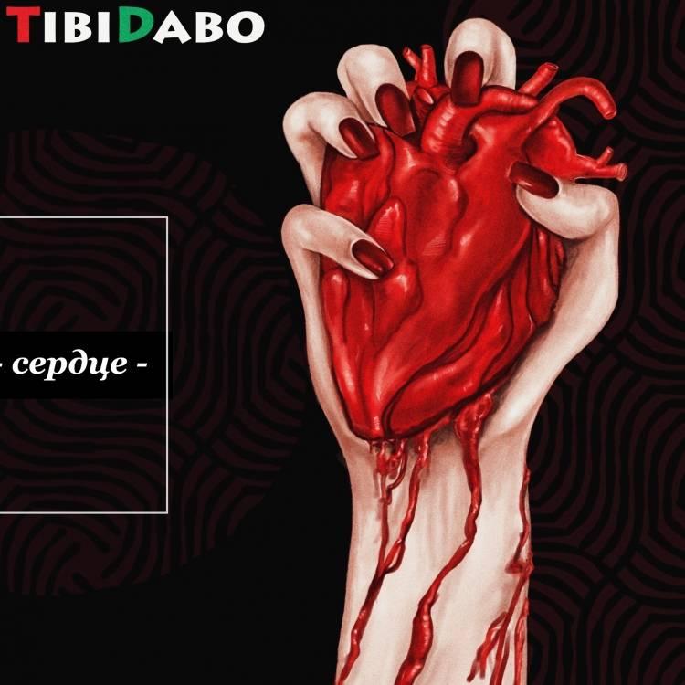 TibiDabo-Сердце