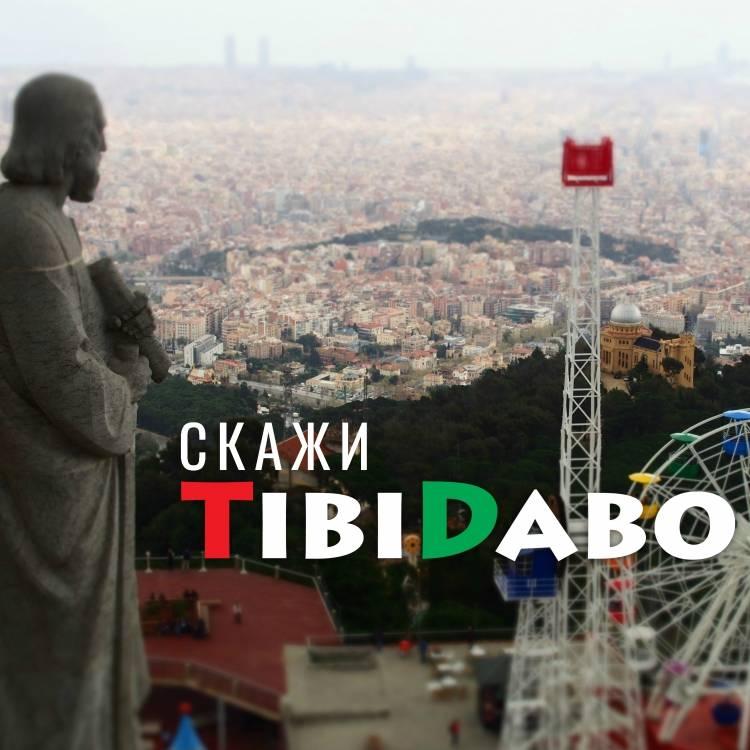 TibiDabo-Скажи