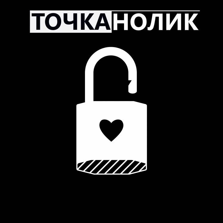 ТочкаНолик-Танцуй