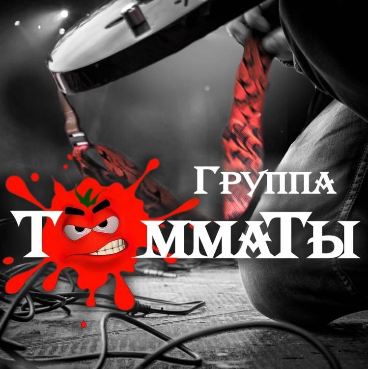 Томматы-Евген