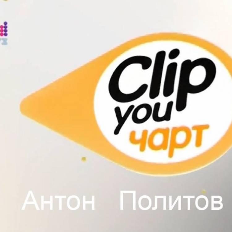 Трек Антон политов -Я на муз тв Remix Rick Ross BMF 2019 kladovka rec