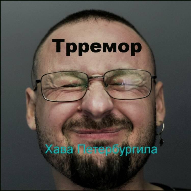 Трремор-Хава Петербургила