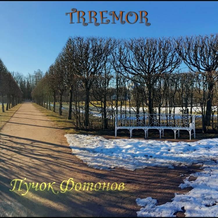 Трремор-Пучок Фотонов