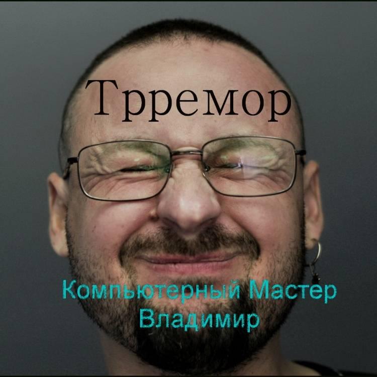 Трремор-компьютерный мастер владимир
