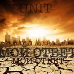 UNIT-Мой Ответ