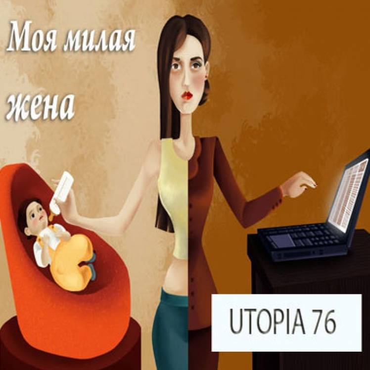 Utopia76-Моя милая жена