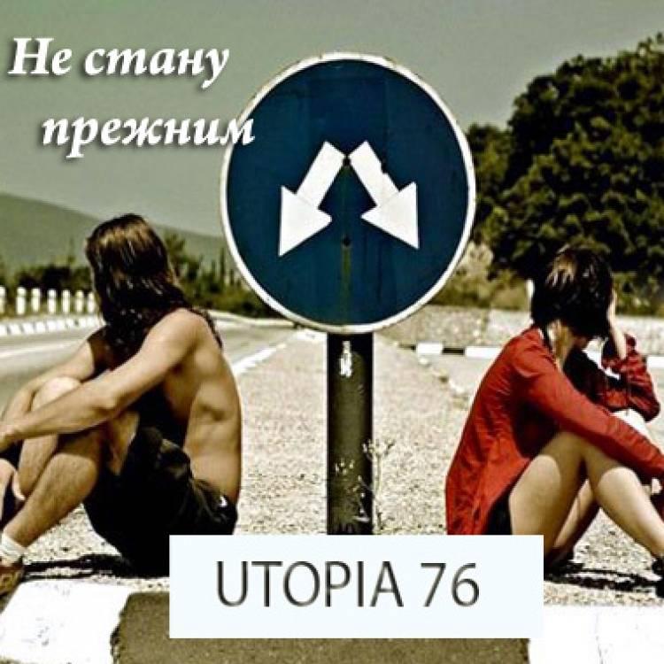 Utopia76-Не стану прежним