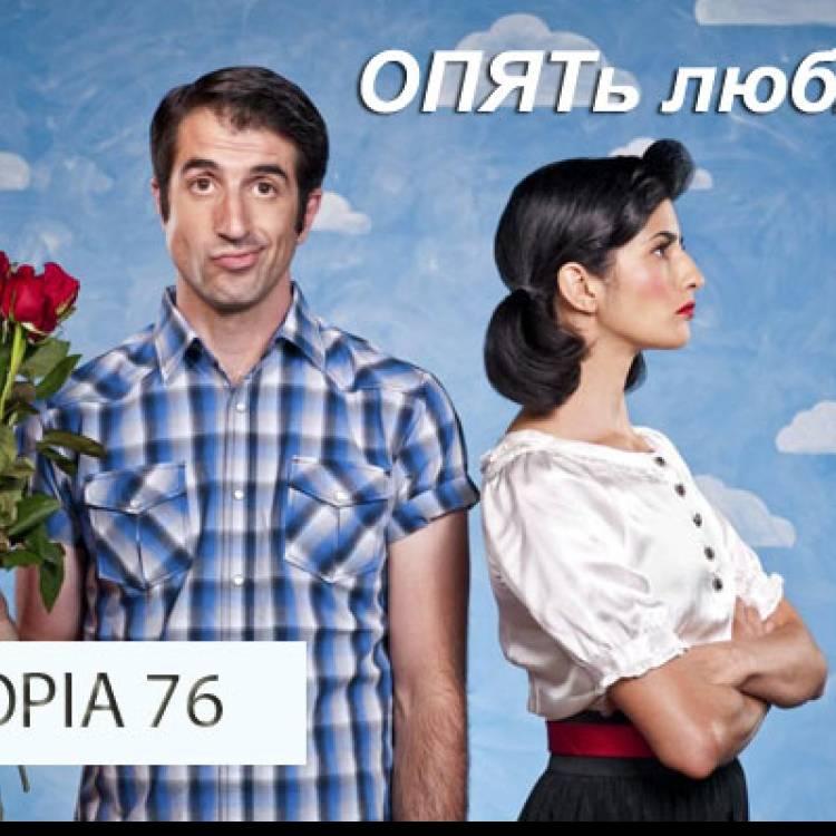 Utopia76-Опять люблю