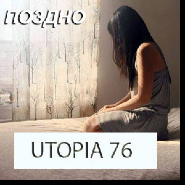 Utopia76-Поздно