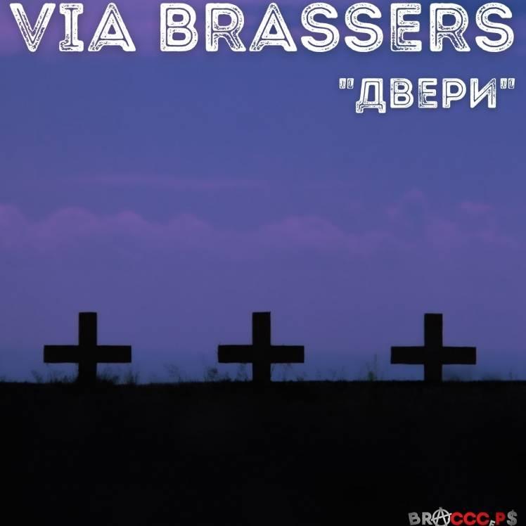 VIA BRASSERS-Двери