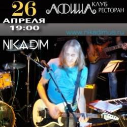 Раиса Саед-Шах и Вадим Манцев NikaDim-Вернись