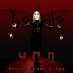 ВОРОНА-Черная Птица Добра