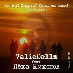 Valiedollz Feat. Леха Никонов - Кто мы? Откуда? Куда мы идем?