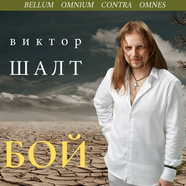 Виктор Шалт-БОЙ