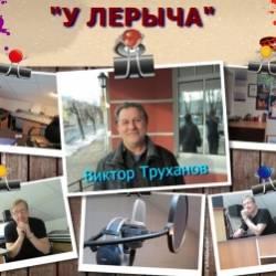 Виктор Труханов-Я уйду к солнцу