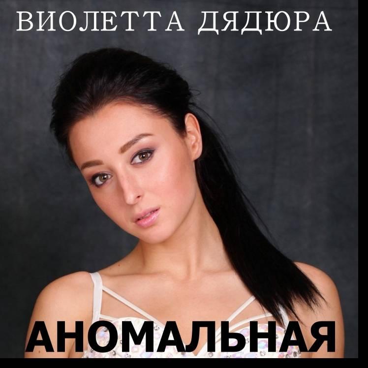 Виолетта Дядюра-Аномальная