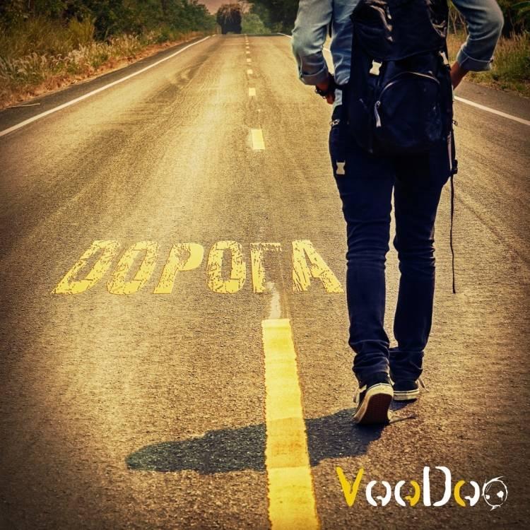 VooDoo-Дорога