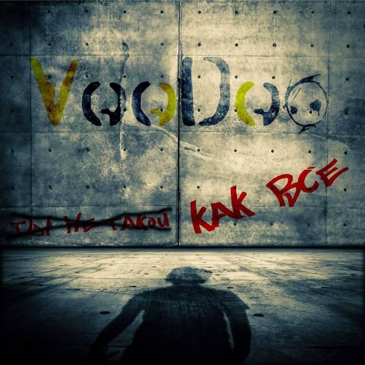 VooDoo-Как все