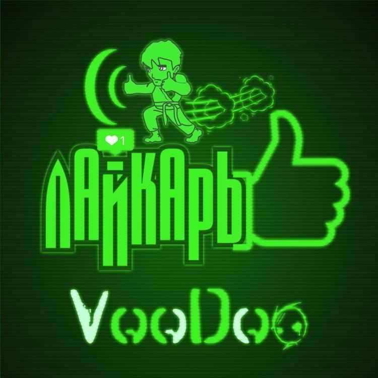 VooDoo-Лайкарь