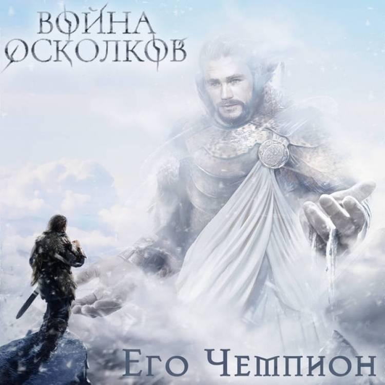 Война Осколков feat Артур Беркут-Его Чемпион