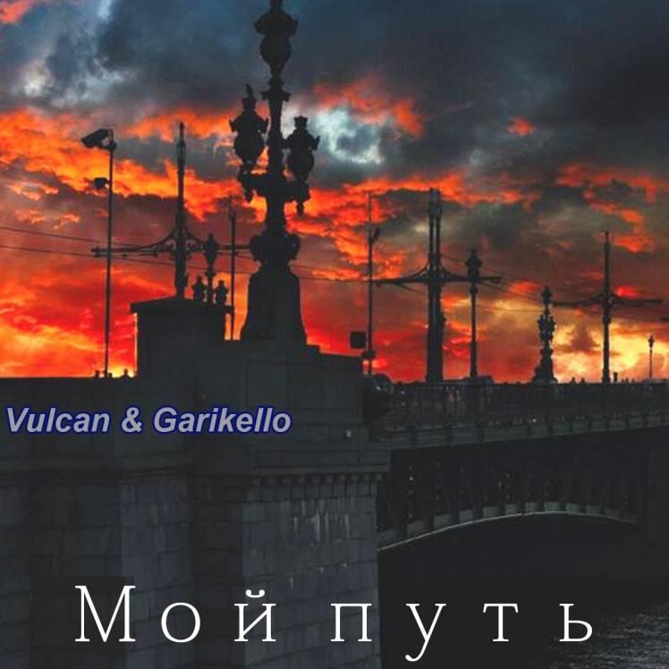 Vulcan-Мой путь