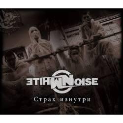 White Noise - Страх Изнутри