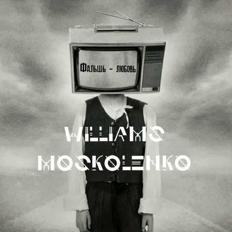 Williams Moskolenko-Фальшь любовь