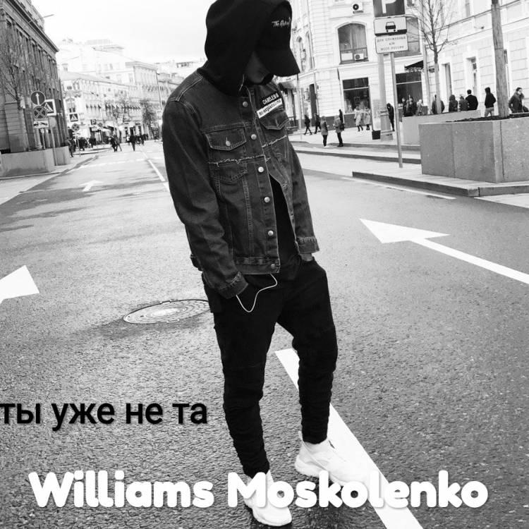 Williams Moskolenko-ты уже не та