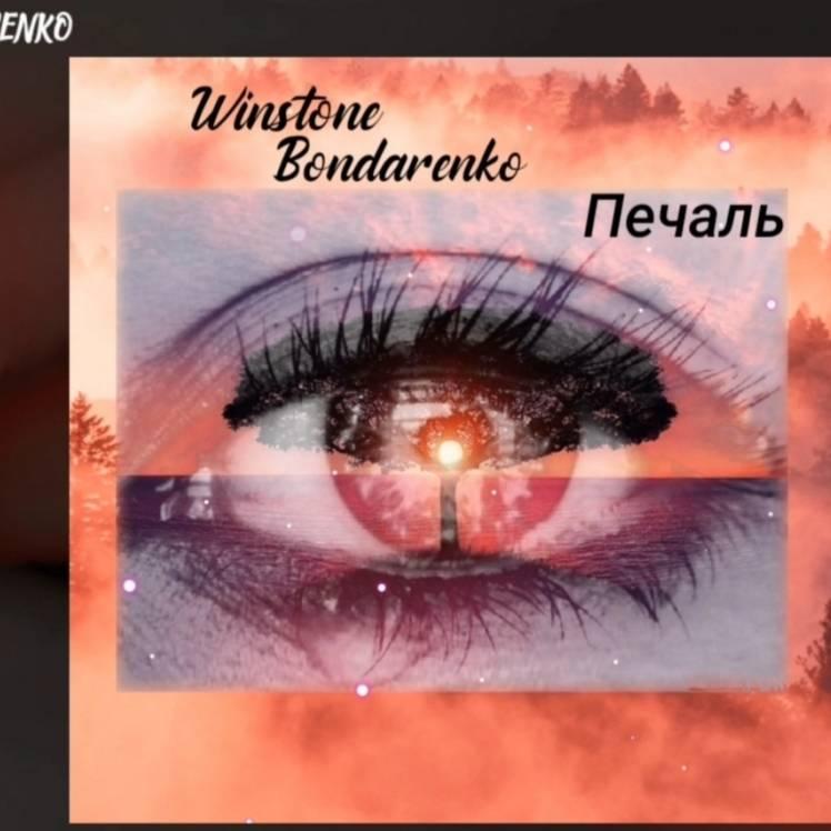 Winstone feat Bondarenko -Winstone feat Bondarenko - Печаль