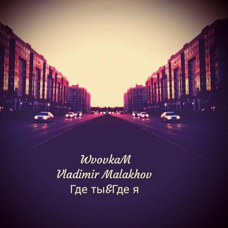 WvovkaM Владимир Малахов-Где ты где я
