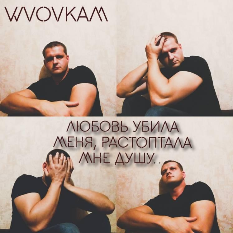 WvovkaM Владимир Малахов-Любовь убила меня растоптала мне душу