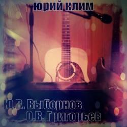 Юрий Клим - С каждым днём