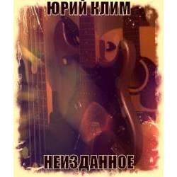 Юрий Клим - Знаешь, уезжаю...