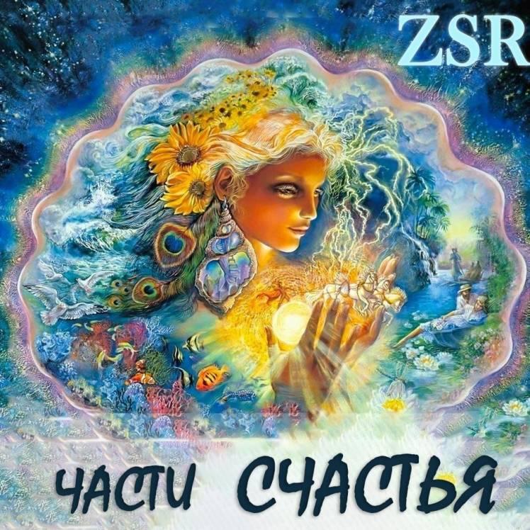 ZSR-Части Счастья