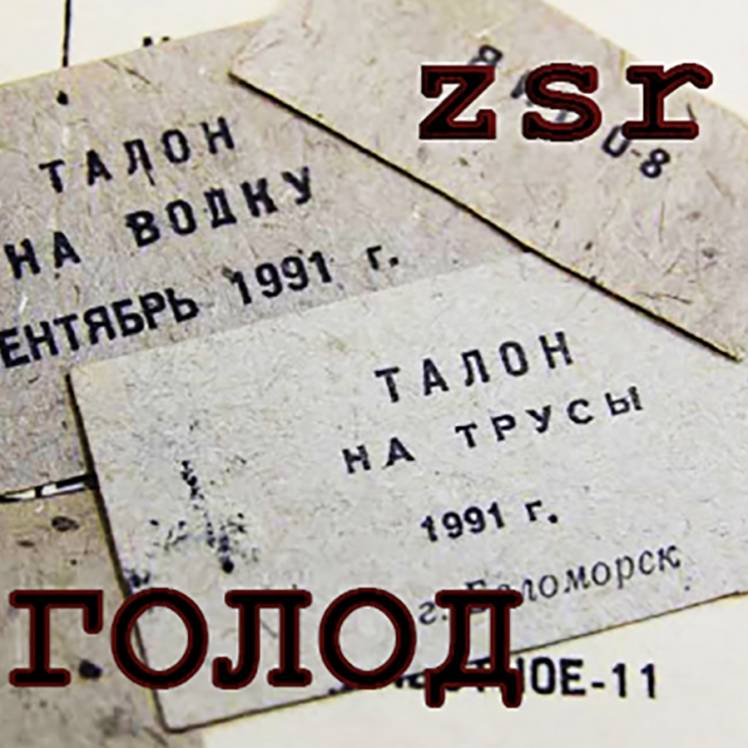 ZSR-Голод