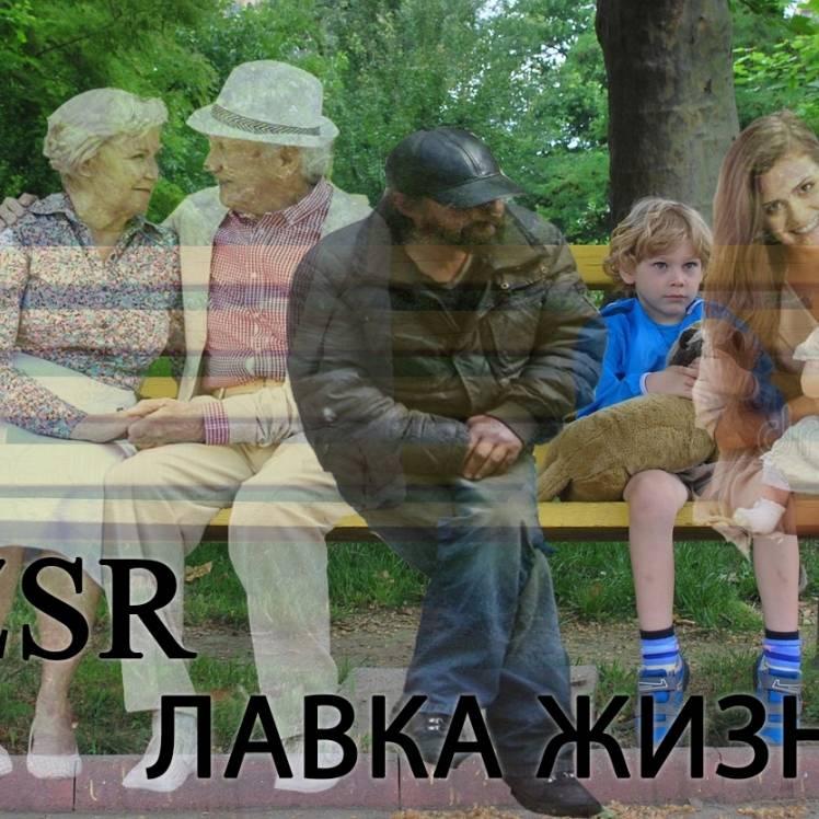 ZSR-Лавка жизни