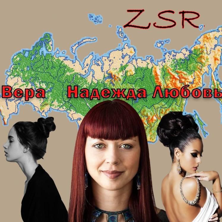 ZSR-Вера Надежда Любовь